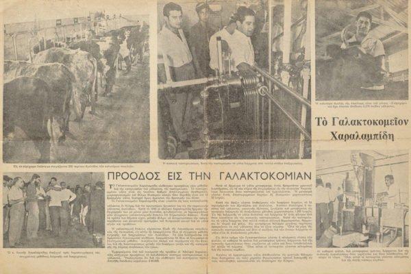 Η εταιρεία διαχρονικά πρωτοπορούσε. Πάνω απόκομμα εφημερίδας από την παρουσίαση των Γαλακτοκομείων Χαραλαμπίδης στους δημοσιογράφους.