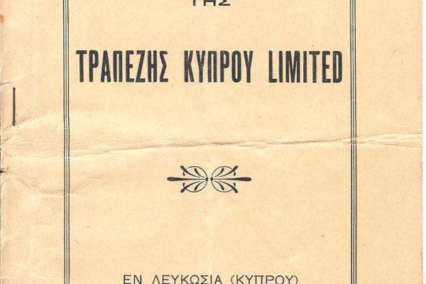 2.1930, Φωνή της Κύπρου αρ.2249 (2555)