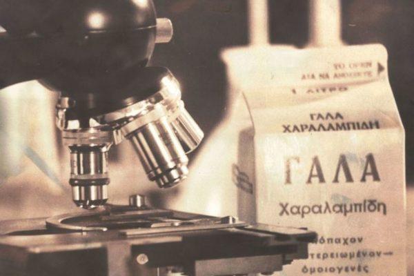 Από την εισαγωγή της επαναστατικής συσκευασίας Tetra Pak (1963).